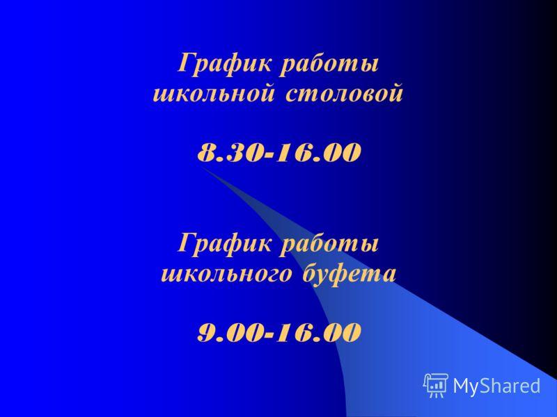 График работы школьной столовой 8.30-16.00 График работы школьного буфета 9.00-16.00