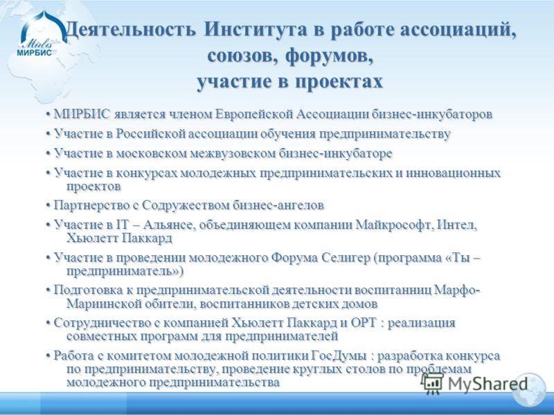 МИРБИС является членом Европейской Ассоциации бизнес-инкубаторов МИРБИС является членом Европейской Ассоциации бизнес-инкубаторов Участие в Российской ассоциации обучения предпринимательству Участие в Российской ассоциации обучения предпринимательств