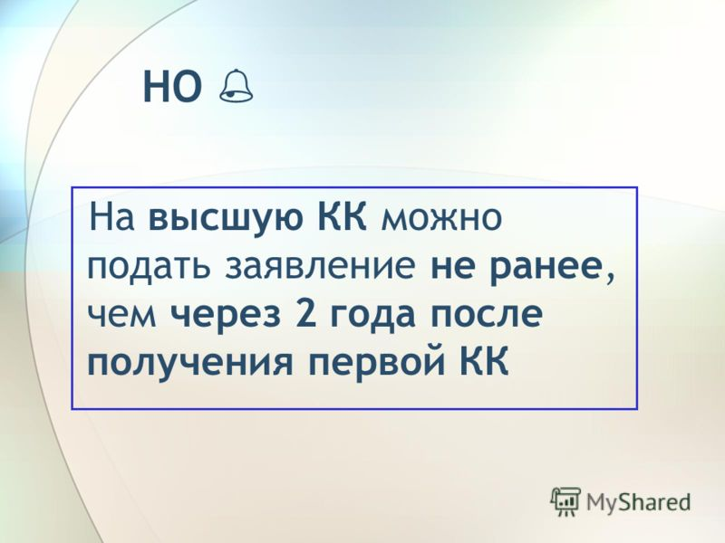 НО На высшую КК можно подать заявление не ранее, чем через 2 года после получения первой КК