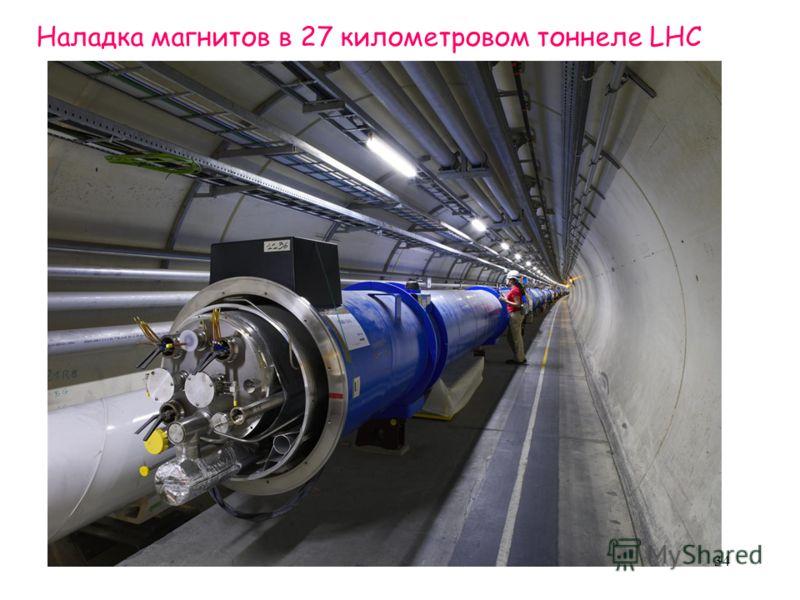 Наладка магнитов в 27 километровом тоннеле LHC 34