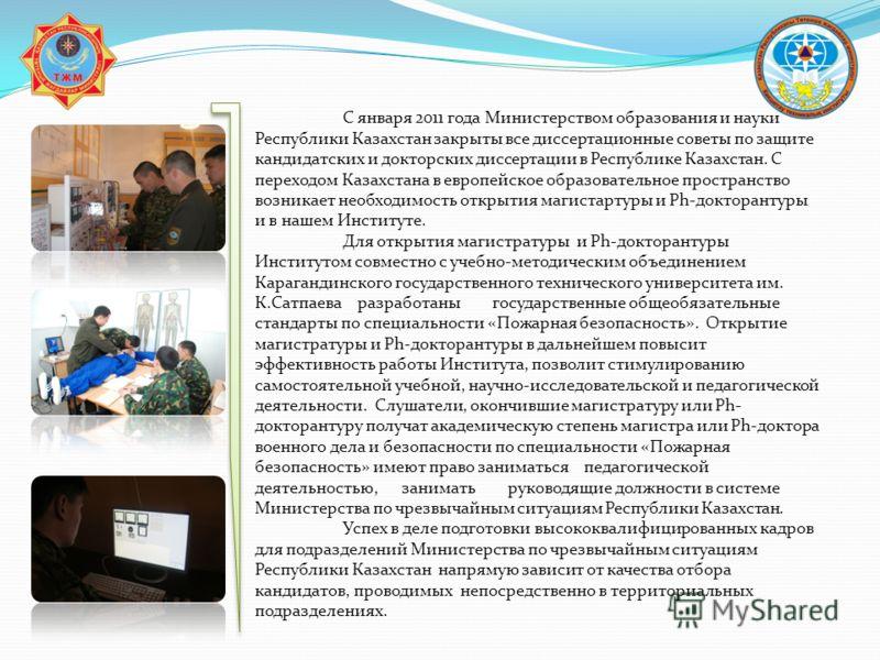 С января 2011 года Министерством образования и науки Республики Казахстан закрыты все диссертационные советы по защите кандидатских и докторских диссертации в Республике Казахстан. С переходом Казахстана в европейское образовательное пространство воз