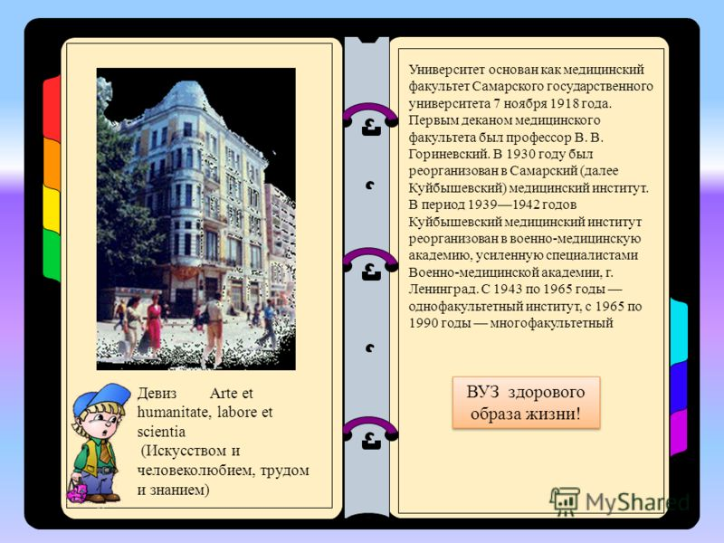 Университет основан как медицинский факультет Самарского государственного университета 7 ноября 1918 года. Первым деканом медицинского факультета был профессор В. В. Гориневский. В 1930 году был реорганизован в Самарский (далее Куйбышевский) медицинс