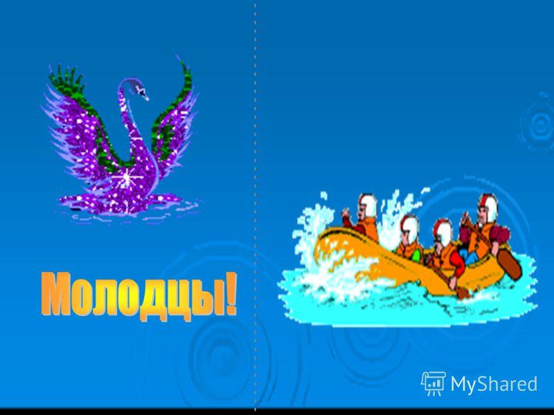 В синем небе звезды блещут, В синем море волны хлещут; Туча по небу идет, Бочка по морю плывет Откуда отрывок?:.. Ветер по морю гуляет И кораблик подгоняет...