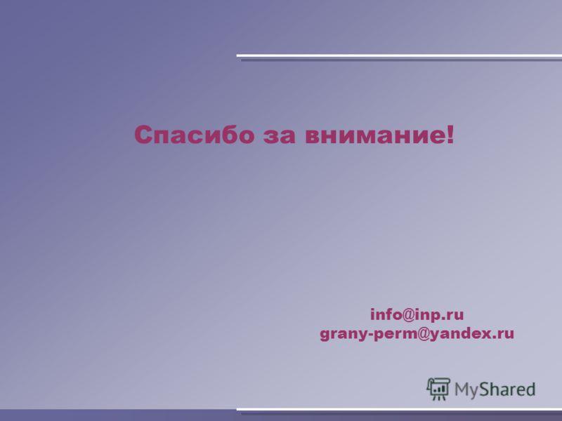 info@inp.ru grany-perm@yandex.ru Спасибо за внимание!