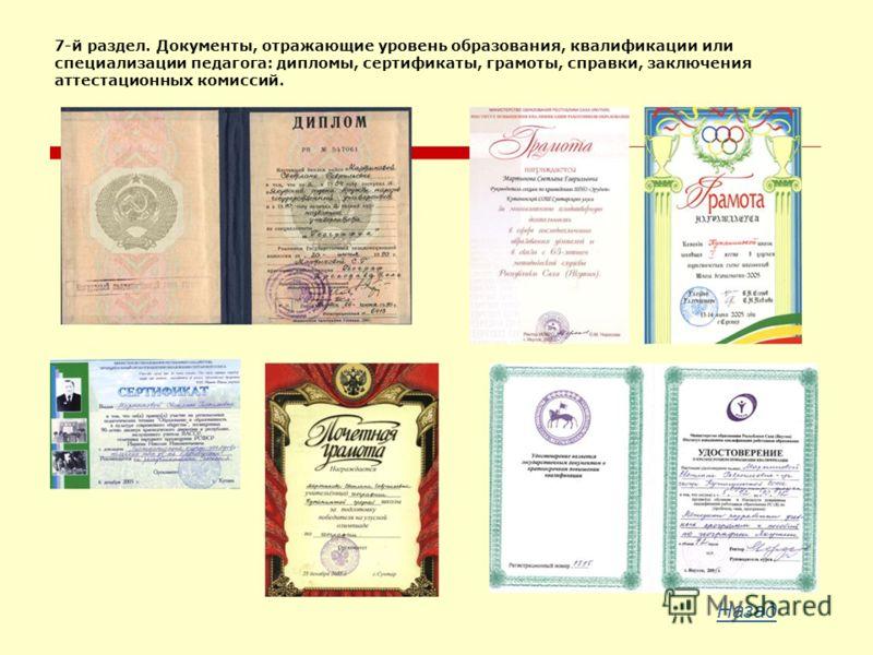 7-й раздел. Документы, отражающие уровень образования, квалификации или специализации педагога: дипломы, сертификаты, грамоты, справки, заключения аттестационных комиссий. Назад