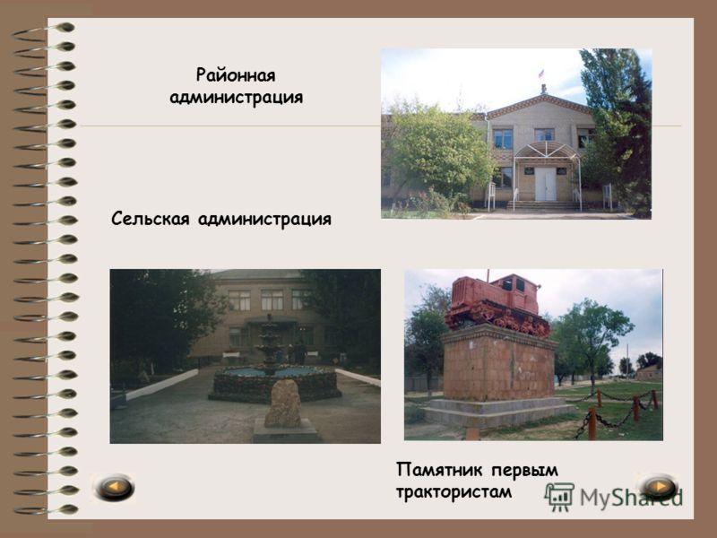 Районная администрация Сельская администрация Памятник первым трактористам