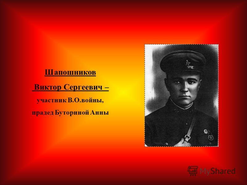 Шапошников Виктор Сергеевич – участник В.О.войны, прадед Буториной Анны