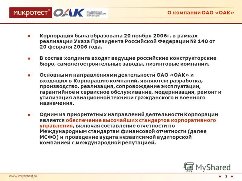 2 Корпорация была образована 20 ноября 2006г. в рамках реализации Указа Президента Российской Федерации 140 от 20 февраля 2006 года. В состав холдинга входят ведущие российские конструкторские бюро, самолетостроительные заводы, лизинговые компании. О