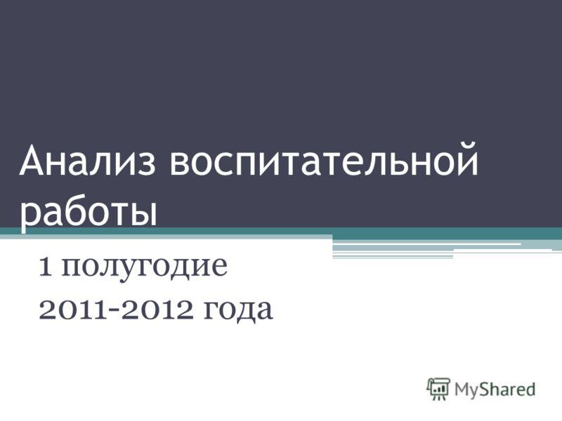 Анализ воспитательной работы 1 полугодие 2011-2012 года