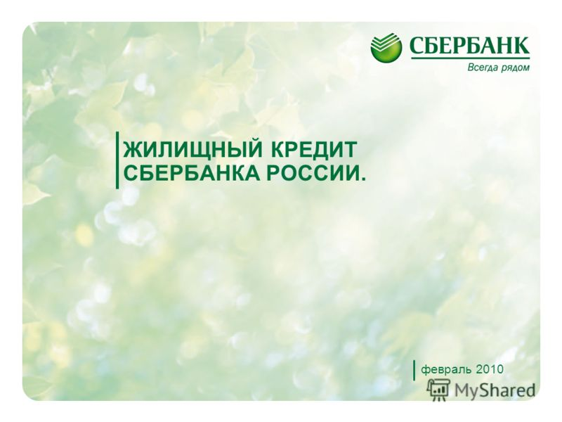 1 ЖИЛИЩНЫЙ КРЕДИТ СБЕРБАНКА РОССИИ. февраль 2010
