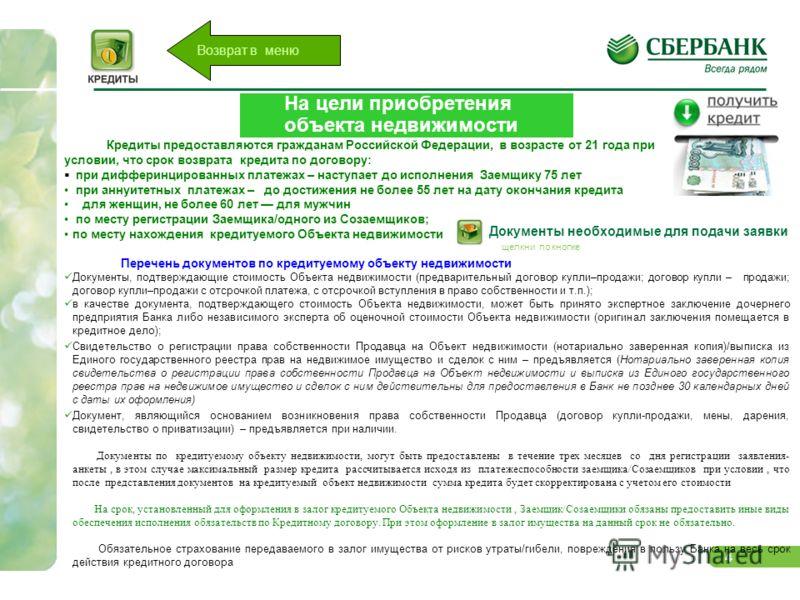 4 Кредиты предоставляются гражданам Российской Федерации, в возрасте от 21 года при условии, что срок возврата кредита по договору: при дифферинцированных платежах – наступает до исполнения Заемщику 75 лет при аннуитетных платежах – до достижения не