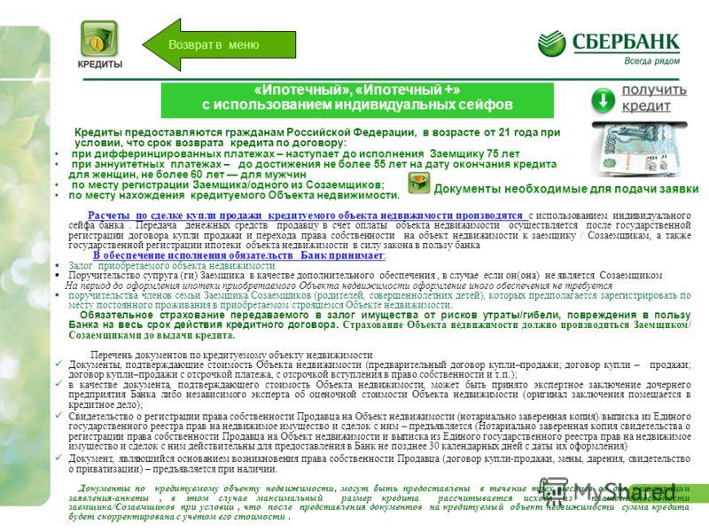 5 Кредиты предоставляются гражданам Российской Федерации, в возрасте от 21 года при условии, что срок возврата кредита по договору: при дифферинцированных платежах – наступает до исполнения Заемщику 75 лет при аннуитетных платежах – до достижения не