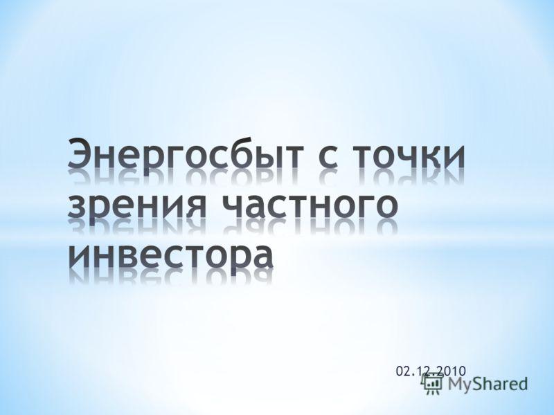 02.12.2010