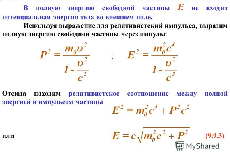 В полную энергию свободной частицы Е не входит потенциальная энергия тела во внешнем поле. Используя выражение для релятивистский импульса, выразим полную энергию свободной частицы через импульс Отсюда находим релятивистское соотношение между полной