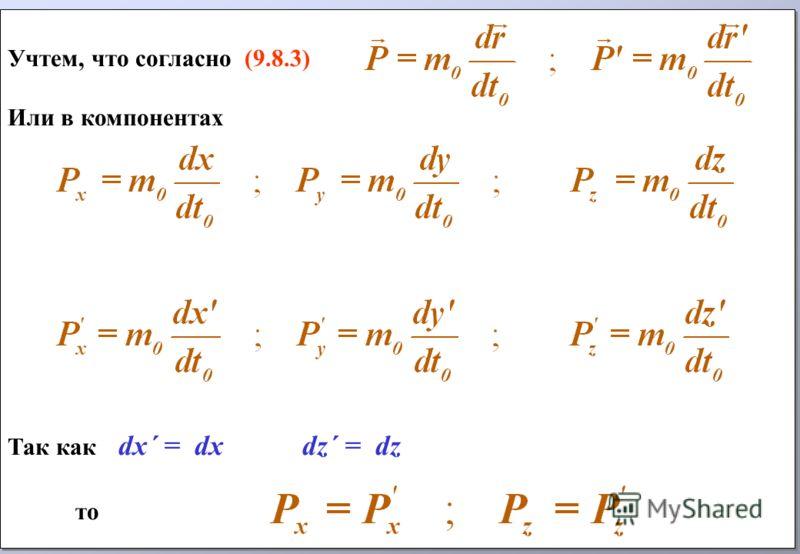 Учтем, что согласно (9.8.3) Или в компонентах Так как dx´ = dx dz´ = dz то Учтем, что согласно (9.8.3) Или в компонентах Так как dx´ = dx dz´ = dz то