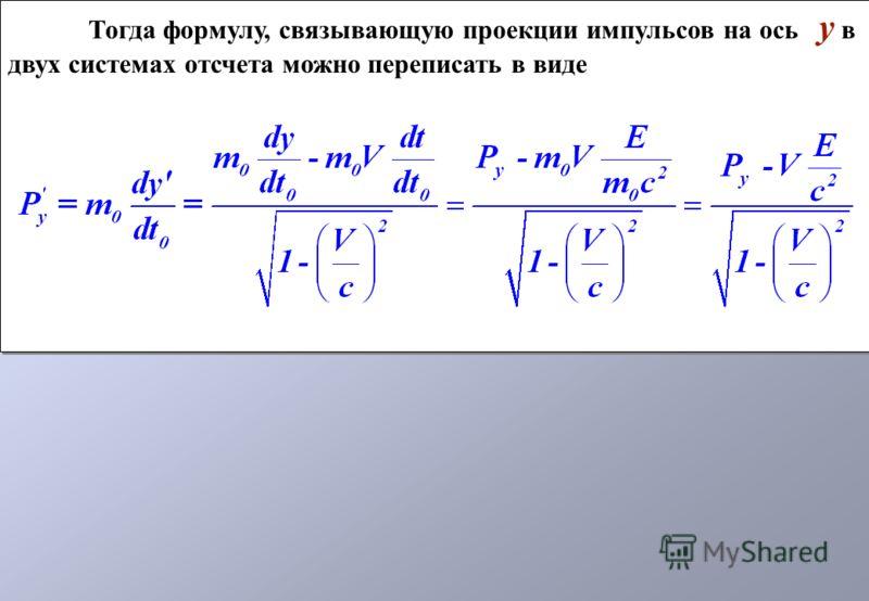 Тогда формулу, связывающую проекции импульсов на ось y в двух системах отсчета можно переписать в виде Тогда формулу, связывающую проекции импульсов на ось y в двух системах отсчета можно переписать в виде