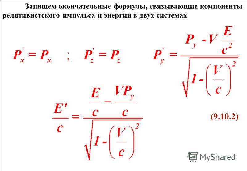 Запишем окончательные формулы, связывающие компоненты релятивистского импульса и энергии в двух системах (9.10.2) Запишем окончательные формулы, связывающие компоненты релятивистского импульса и энергии в двух системах (9.10.2)