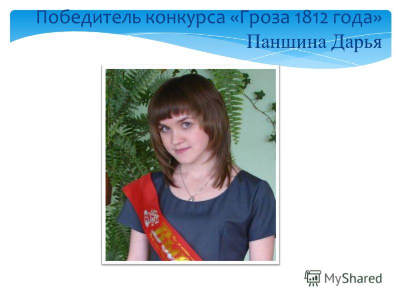 Победитель конкурса «Гроза 1812 года» Паншина Дарья
