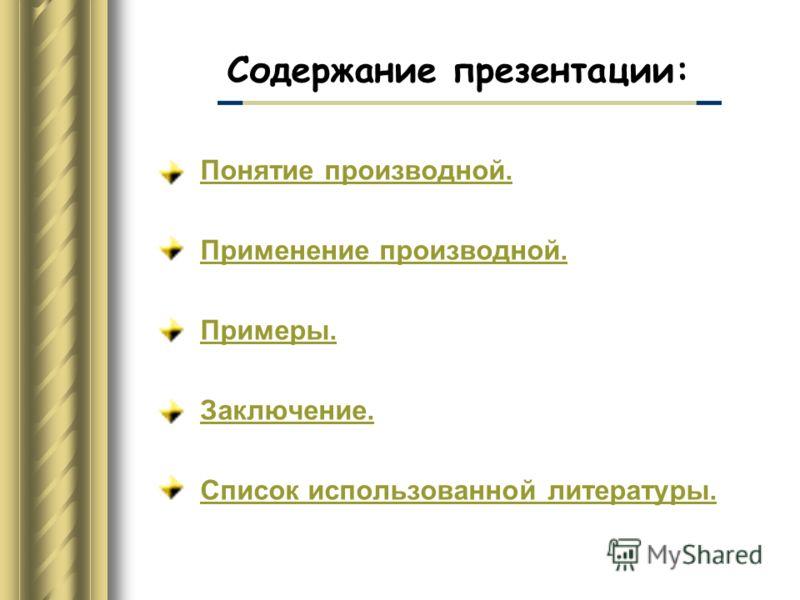 Содержание презентации: Понятие производной. Применение производной. Примеры. Заключение. Список использованной литературы.