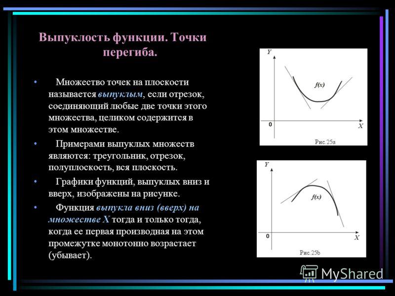 Выпуклость функции. Точки перегиба. Множество точек на плоскости называется выпуклым, если отрезок, соединяющий любые две точки этого множества, целиком содержится в этом множестве. Примерами выпуклых множеств являются: треугольник, отрезок, полуплос