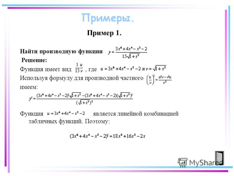 Пример 1. Найти производную функции Решение: Функция имеет вид, где Используя формулу для производной частного имеем: Функция является линейной комбинацией табличных функций. Поэтому: Примеры.