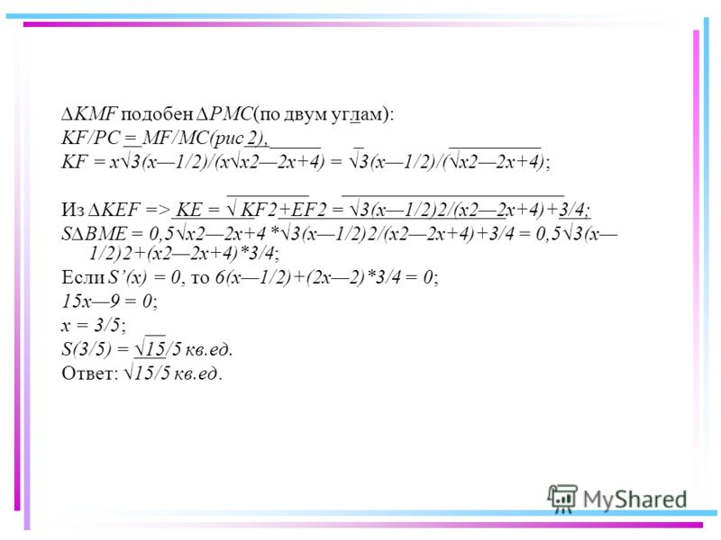 KMF подобен PMC(по двум углам): KF/PC = MF/MC(рис 2),_____ _ _________ KF = x3(x1/2)/(xx22x+4) = 3(x1/2)/(x22x+4); ________ ______________________ Из KEF => KE = KF2+EF2 = 3(x1/2)2/(x22x+4)+3/4; SBME = 0,5x22x+4 *3(x1/2)2/(x22x+4)+3/4 = 0,53(x 1/2)2+
