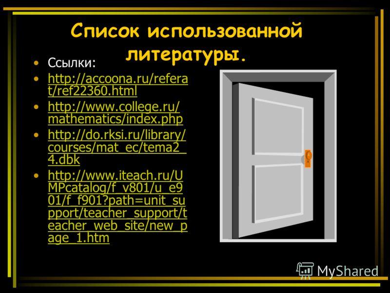 Список использованной литературы. Ссылки: http://accoona.ru/refera t/ref22360.htmlhttp://accoona.ru/refera t/ref22360.html http://www.college.ru/ mathematics/index.phphttp://www.college.ru/ mathematics/index.php http://do.rksi.ru/library/ courses/mat