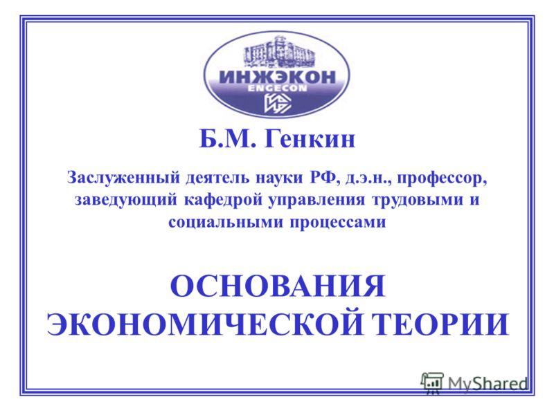 Генкин учебник
