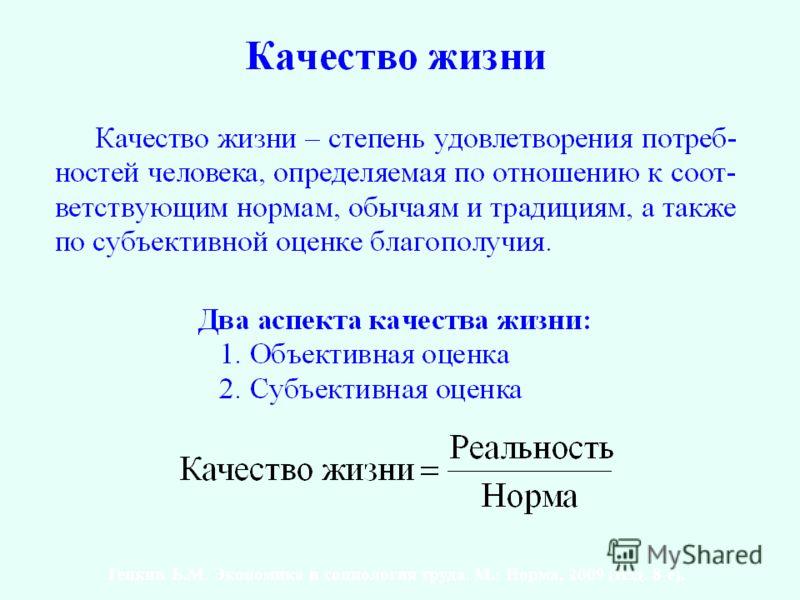 Генкин Б.М. Экономика и социология труда. М.: Норма, 2009 (Изд. 8-е).