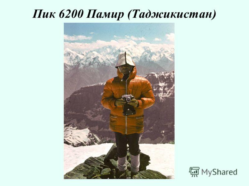 Пик 6200 Памир (Таджикистан)