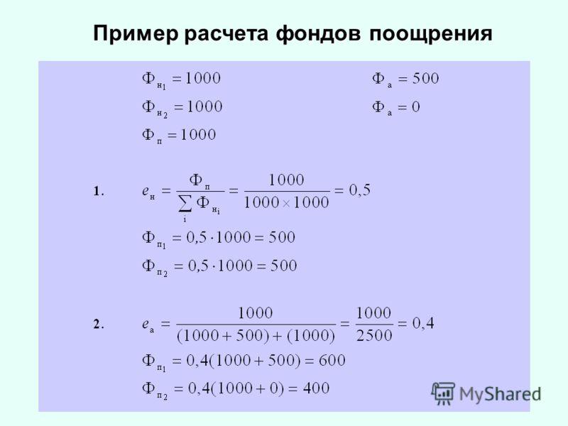 Пример расчета фондов поощрения