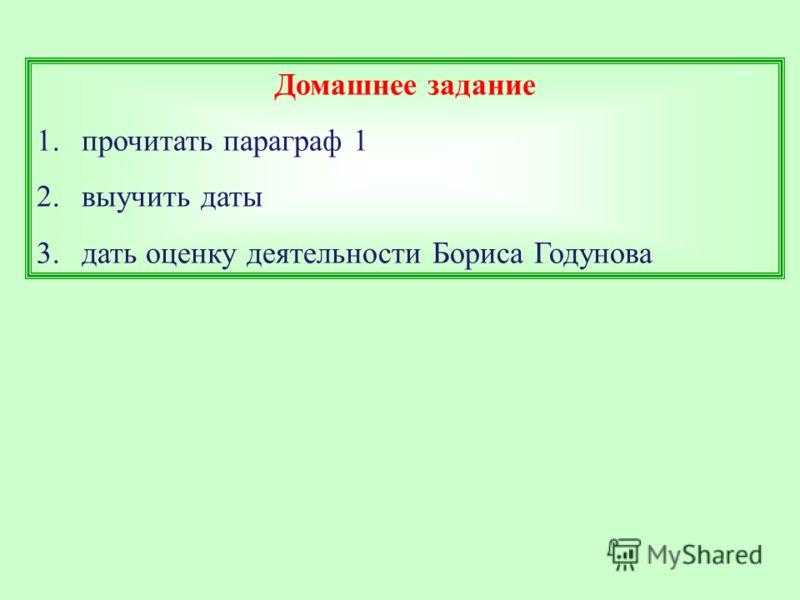 Домашнее задание 1.прочитать параграф 1 2.выучить даты 3.дать оценку деятельности Бориса Годунова