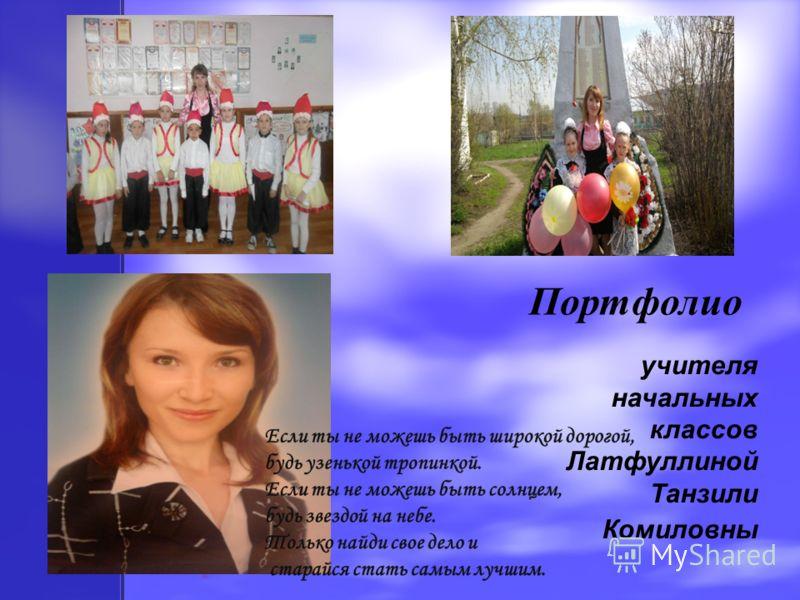 Портфолио учителя начальных классов Латфуллиной Танзили Комиловны