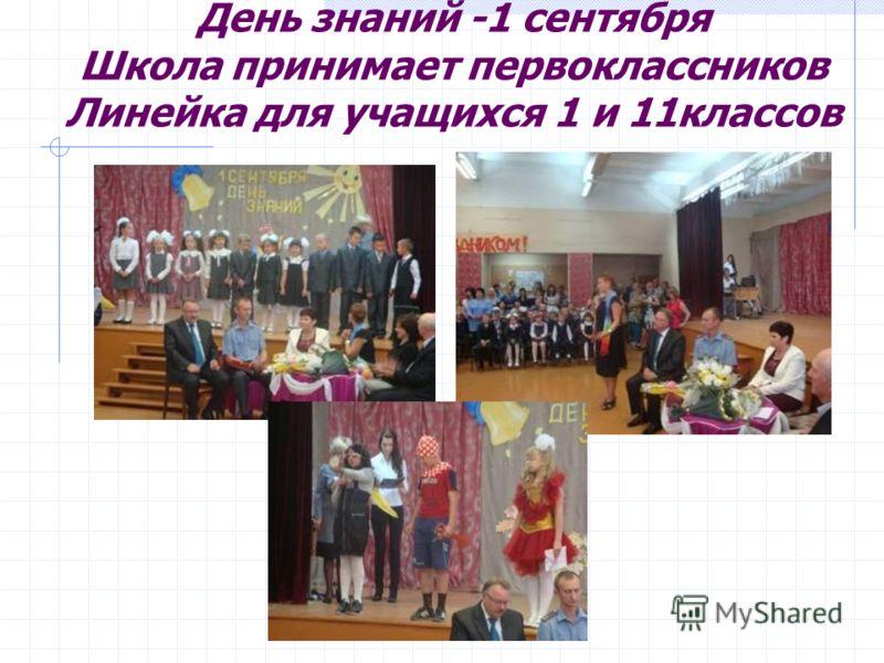 День знаний -1 сентября Школа принимает первоклассников Линейка для учащихся 1 и 11классов