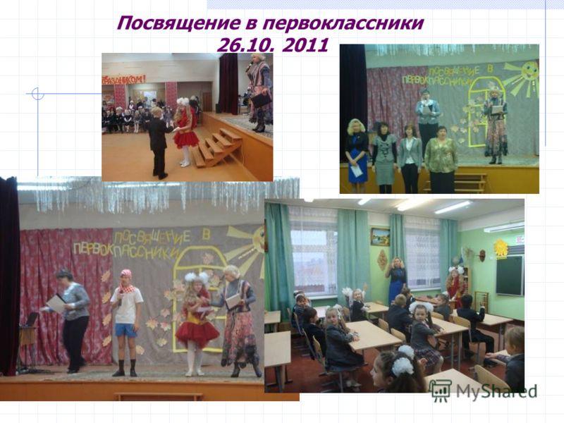 Посвящение в первоклассники 26.10. 2011
