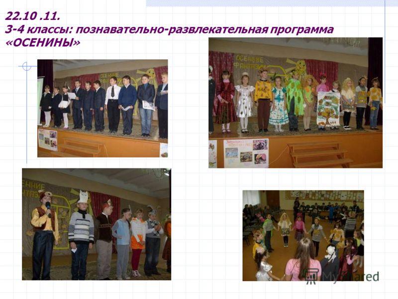 22.10.11. 3-4 классы: познавательно-развлекательная программа «ОСЕНИНЫ»