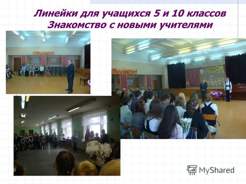 Линейки для учащихся 5 и 10 классов Знакомство с новыми учителями