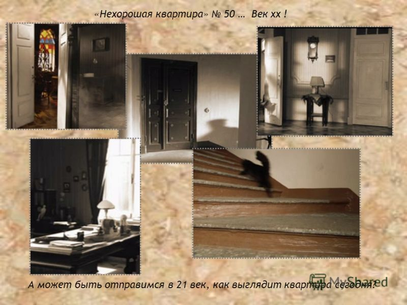 «Нехорошая квартира» 50 … Век xx ! А может быть отправимся в 21 век, как выглядит квартира сегодня?