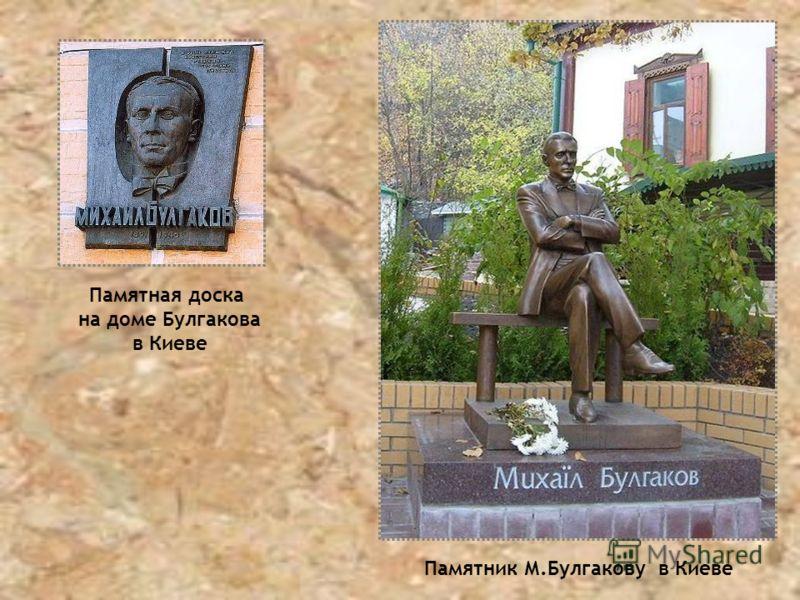 Памятная доска на доме Булгакова в Киеве Памятник М.Булгакову в Киеве