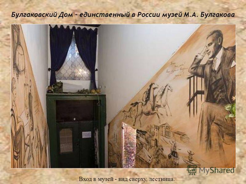 Вход в музей - вид сверху, лестница. Булгаковский Дом – единственный в России музей М.А. Булгакова