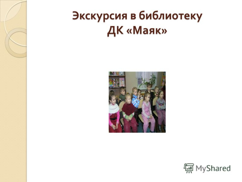 Экскурсия в библиотеку ДК « Маяк »