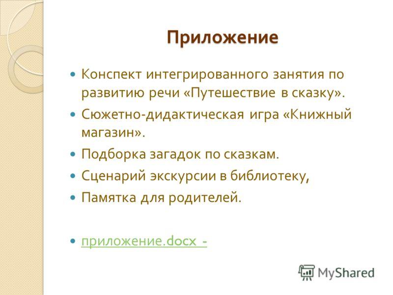 Приложение Конспект интегрированного занятия по развитию речи « Путешествие в сказку ». Сюжетно - дидактическая игра « Книжный магазин ». Подборка загадок по сказкам. Сценарий экскурсии в библиотеку, Памятка для родителей. приложение.docx - приложени