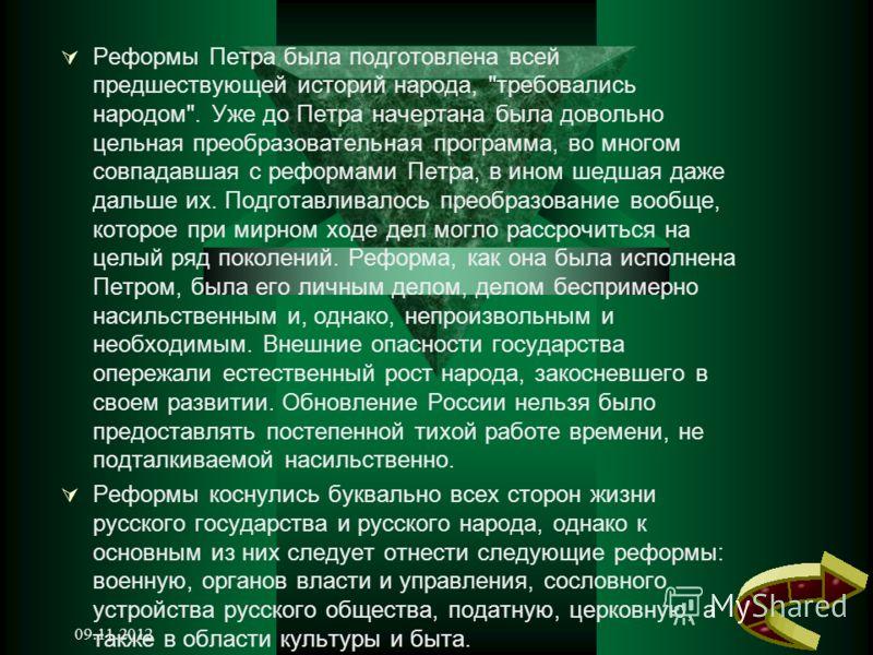 16 Реформы проведённые ПетромI: Военная реформа Реформа власти и управления Реформы в области культуры и быта