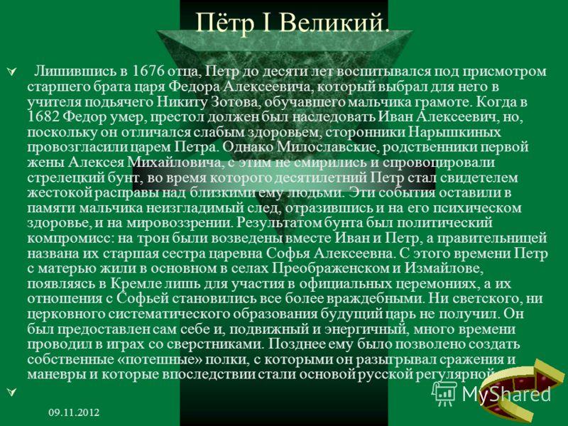 09.11.20123 Цель работы : Определить какие реформы были проведены Петром I? Каковы итоги петровских реформ?