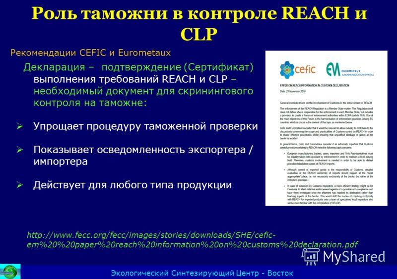 Роль таможни в контроле REACH и CLP Экологический Синтезирующий Центр - Восток Декларация – подтверждение (Сертификат) выполнения требований REACH и CLP – необходимый документ для скринингового контроля на таможне: Упрощает процедуру таможенной прове
