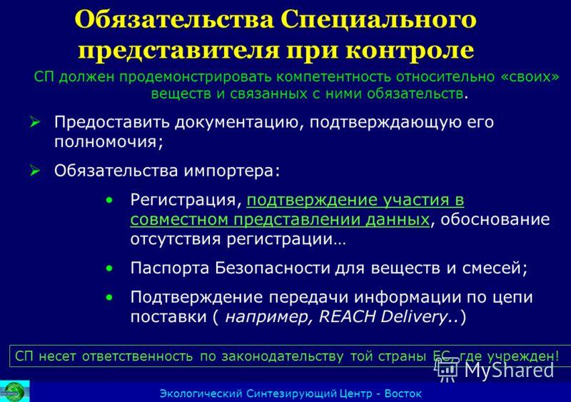 Обязательства Специального представителя при контроле Экологический Синтезирующий Центр - Восток СП несет ответственность по законодательству той страны ЕС, где учрежден! СП должен продемонстрировать компетентность относительно «своих» веществ и связ