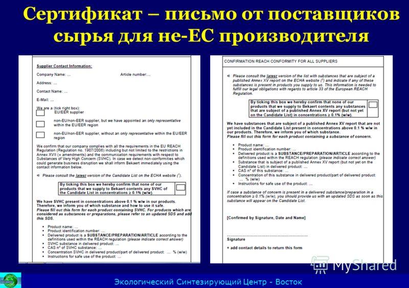 Сертификат – письмо от поставщиков сырья для не-ЕС производителя Экологический Синтезирующий Центр - Восток