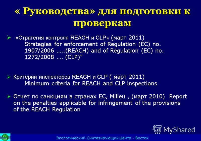 « Руководства» для подготовки к проверкам Экологический Синтезирующий Центр - Восток «Стратегия контроля REACH и CLP» (март 2011) Strategies for enforcement of Regulation (EC) no. 1907/2006 …..(REACH) and of Regulation (EC) no. 1272/2008 …. (CLP) Кри