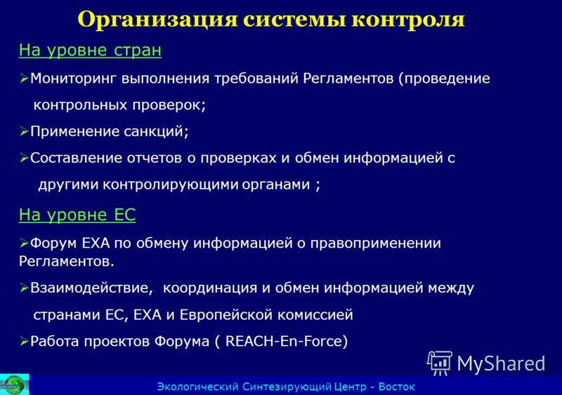 Организация системы контроля Экологический Синтезирующий Центр - Восток На уровне стран Мониторинг выполнения требований Регламентов (проведение контрольных проверок; Применение санкций; Составление отчетов о проверках и обмен информацией с другими к