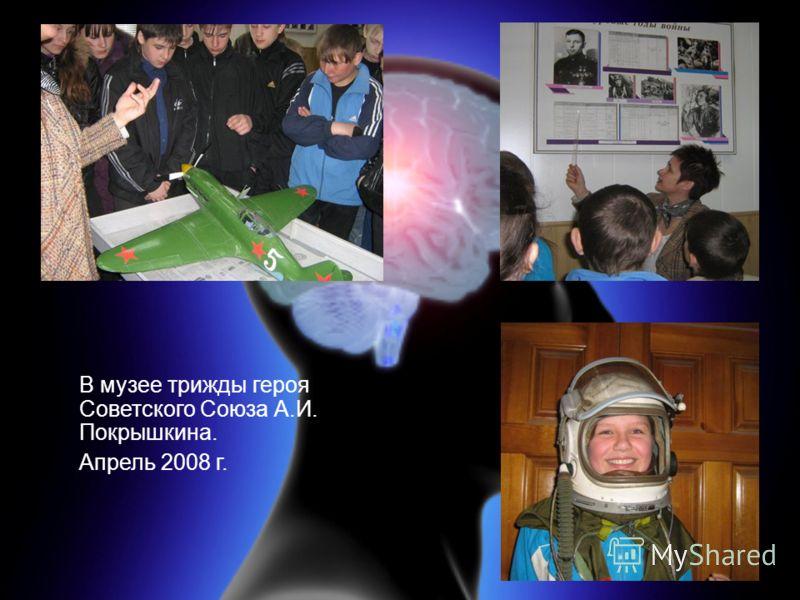 В музее трижды героя Советского Союза А.И. Покрышкина. Апрель 2008 г.